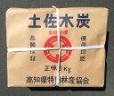【送料無料】高知県四万十町産 黒炭 6kg × 2袋樫一級 土佐木炭 紙袋入り