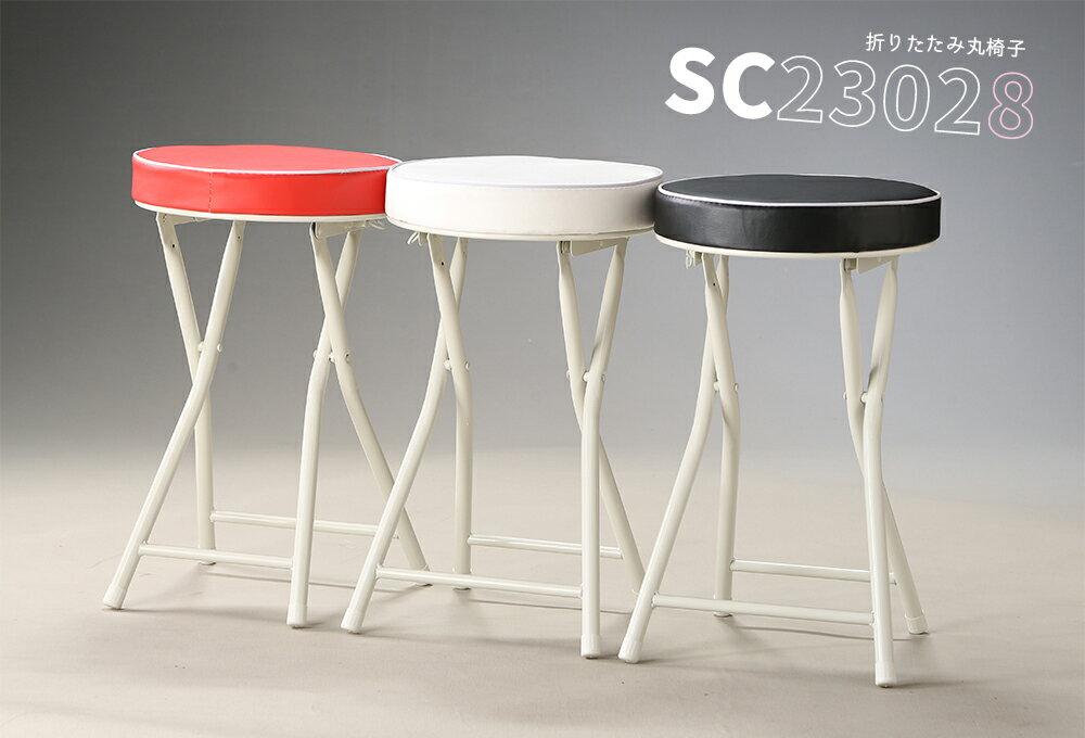 折りたたみ丸椅子 SC23028A