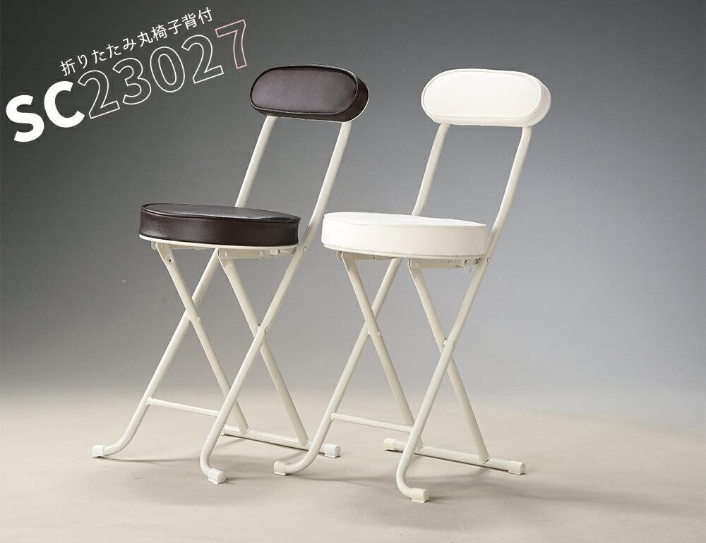 折りたたみ丸椅子 背もたれ付き SC23027