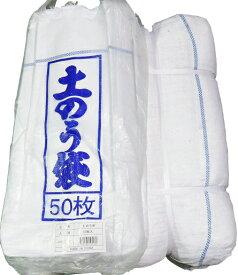 【送料無料】土のう袋400枚 小分けにベンリな50枚袋入り