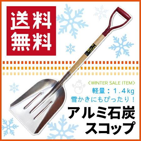 【送料無料】アルミ石炭スコップ 赤柄 雪かきアルミスコップ雪スコ 雪かき 除雪 スコップ ショベル シャベル スノースコップ 雪かきスコップ