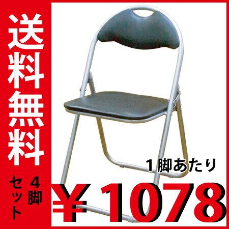 【4脚セット】折りたたみパイプ椅子(ブラック)(1脚1,078円) SC99007
