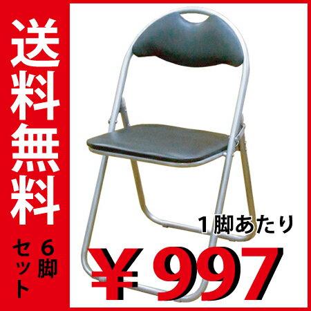 【6脚セット】折りたたみパイプ椅子(ブラック)(1脚997円) SC99007