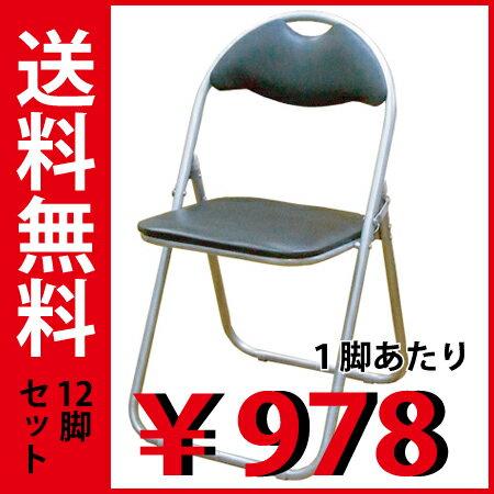 【12脚セット】 折りたたみパイプ椅子【送料無料】(1脚978円)(ブラック) SC99007