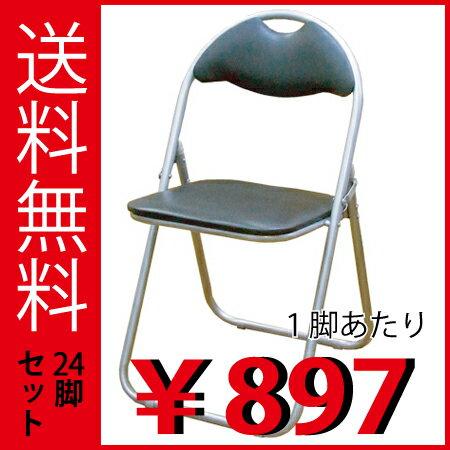 【24脚セット】 折りたたみパイプ椅子【送料無料】(1脚897円)(ブラック) SC99007