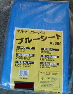 ブルーシート3.6×3.6 #3000