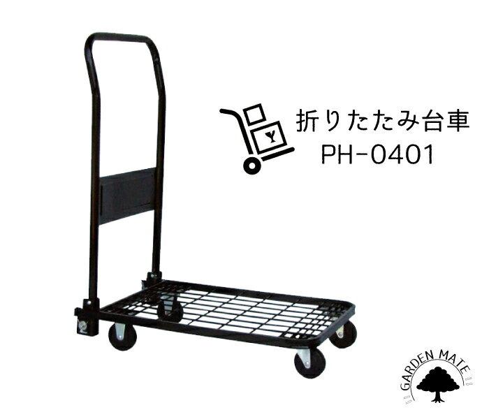 【送料無料】メッシュ台車 PH0401折り畳み台車 折りたたみ