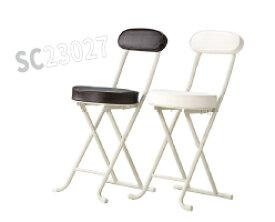 【送料無料】折りたたみ丸椅子 背もたれ付き SC23027