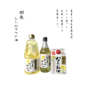 平田産業 圧搾しぼり国産なたねサラダ油910g