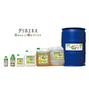 【送料無料】 除草剤グリホエキス5L(4本20Lで)