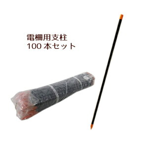 【送料無料】電柵用支柱 20x900mm 100本セット 電機柵支柱