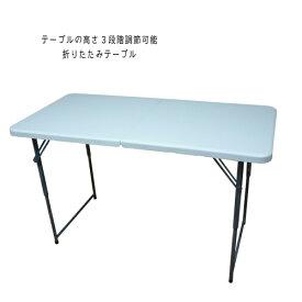【送料無料】 座卓としても使える折りたたみテーブル M YZ-122-3X 3段階高さ調節できる