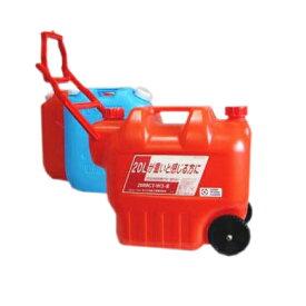 コロコロタンク灯油用(赤) 20L