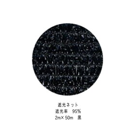 遮光ネット 95% 黒 2m×50m