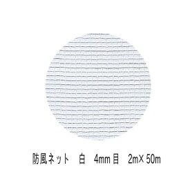 防風ネット 4mm目 2m×50m (白)