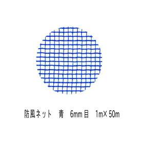 防風ネット 6mm目 1m×50m (青)