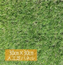 【送料無料】20枚セット 人工芝パネル ジョイント式 30cm×30cm ベランダパネル リアル人工芝