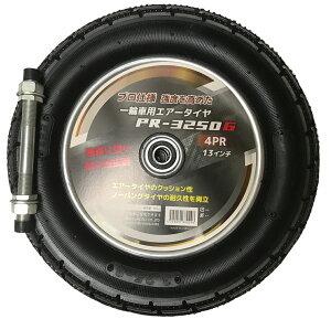 【送料無料】一輪車用エアータイヤ プロ仕様 4PR 13インチ PR-3250G