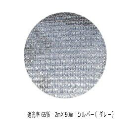 遮光ネット 65% 2m×50m シルバーグレー