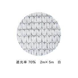 明るい遮光ネットホワイト 遮光率70% 2m×5m