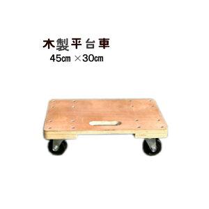 木製平台車 TC-4530 45cm×30cm