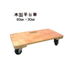 【送料無料】【4台セット】木製平台車 TC-6030 60cm×30cm