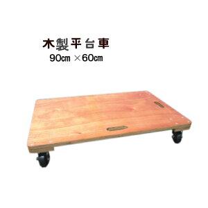木製平台車 TC-9060 90cmx60cm