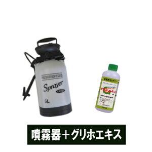 【送料無料】肩掛け噴霧器 5L + グリホエキス500ml セット