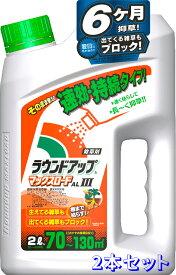 【送料無料】2本セット シャワータイプ ラウンドアップマックスロードALIII 2L 日産化学 除草剤