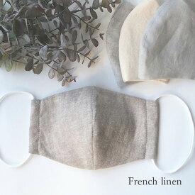 マスク 日本製 洗える 速乾 夏用 蒸れにくい 通気◎綿混リネン × Wガーゼの立体 布マスク 【フレンチリネンカラー男女有り】