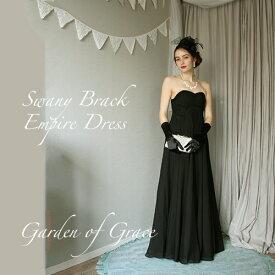 カラードレス シンプルエンパイアドレスブラック ウェディングドレス 二次会ドレス 【ブラックスワンエンパイアドレス】ドレス