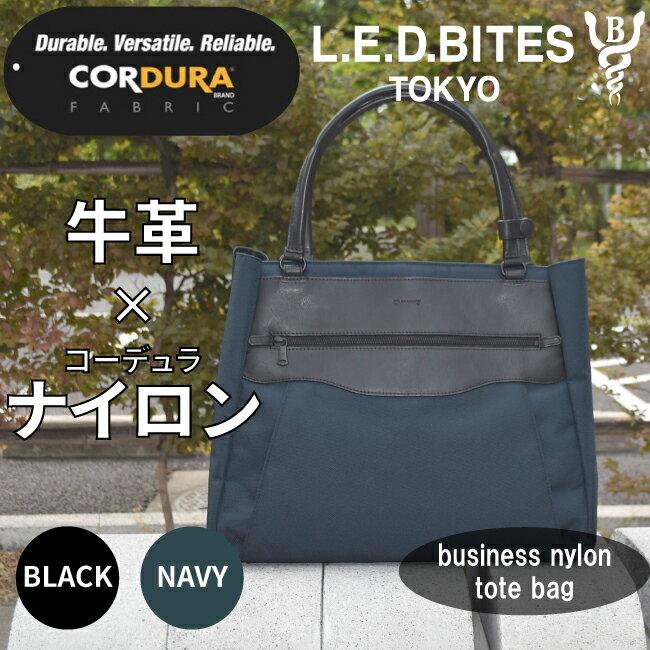 L.E.D.BITES LEDバイツ メンズビジネスナイロントート コーデュラナイロン A4 B4 横型ビジネストートバッグ 幅40cm 3層 カジュアルにも キャリーケースにセットアップ可能 軽量 黒 ブラック ネイビー 送料無料
