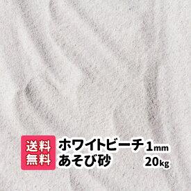 砂 砂遊び【送料無料】20kg 砂場の砂 ホワイトビーチ遊び砂 1mm さらさらの砂 白い砂 子ども 放射線測定済み プレゼント  白 幼稚園 保育園 砂場 お祝い 誕生日