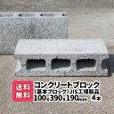 【送料無料】4本(2本×2) JIS工場製品コンクリートブロック 基本 厚み100mm×横390mm×縦190mm 基礎 台 ブロック塀 ブ…