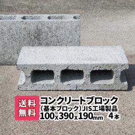 【送料無料】4本(2本×2) JIS工場製品コンクリートブロック 基本 厚み100mm×横390mm×縦190mm 基礎 台 ブロック塀 ブロック エアコン台 物置の基礎