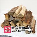 【送料無料】薪 キャンプ 薪ストーブ 40kg 広葉樹 ナラ クヌギ 樫 mix(20kg×2) アウトドア キャンプ用品 ピザ…