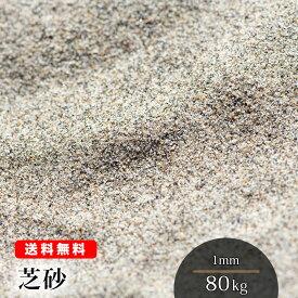 【送料無料】80kg 芝砂 1mm(20kg×4)芝生用 目砂 乾燥砂 芝生育成 芝生養生 国産 芝生の砂 芝土 目土 園芸 造園 ガーデニング