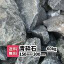 【送料無料】60kg(20kg×3) 青砕石 150mm〜300mm ロックガーデン 庭石 大きい石 土留め 花壇 庭 アプローチ おしゃれ …
