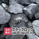 【送料無料】 20kg ブラックロック 100mm 〜250mm 砂利 ロックガーデン 黒 庭石 大きい 土留め 園芸 造園 黒い石 アク…