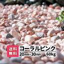 化粧砂利 大理石【送料無料】60kg(20kg×3) コーラルピンク 20mm〜30mm おしゃれ かわいい きれい 玉石 白 ピンク ジ…