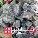 【送料無料】20kg 青砕石 50mm〜200mm ロックガーデン 庭石 大きい石 土留め 花壇 庭 アプローチ おしゃれ 洋風 和風 …