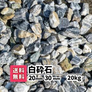 白砕石20mm〜30mm