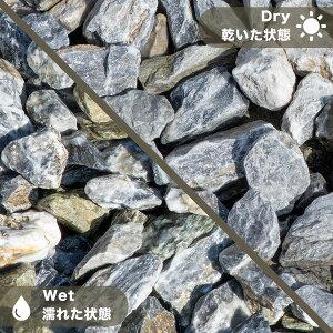 白砕石20mm〜30mmdry&wet