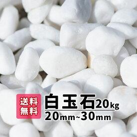 【送料無料】20kg 白玉石 20mm〜30mm 砂利 庭 アプローチ 防犯砂利 玉石 おしゃれ ガーデニング 白 白い石 白い砂利 綺麗