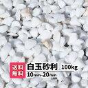 【送料無料】100kg 白玉砂利 10mm〜20mm(20kg×5)砂利 庭 アプローチ 防犯砂利 玉石 おしゃれ ガーデニング 白 白い…