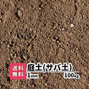 庭土(サバ土)1mm