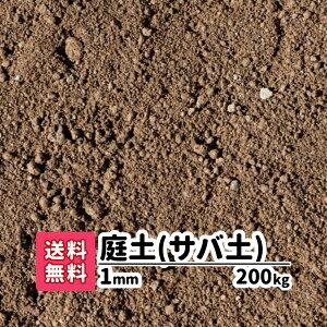 【送料無料】200kg 庭土(サバ土)1mm(20kg×10)愛知県産 庭 花壇 園芸 プランター ガーデニング 芝生 芝の下地 グラウンド ぬかるみ補修
