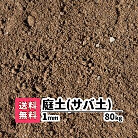 【送料無料】80kg 庭土(サバ土)1mm(20kg×4)愛知県産 庭 花壇 園芸 プランター ガーデニング 芝生 芝の下地 グラウンド ぬかるみ補修 芝 真砂土 土 園芸の土 芝生の土