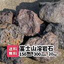 【送料無料】20kg 富士山溶岩石 150mm〜250mm ロックガーデン 庭 アプローチ おしゃれ ガーデニング アクアリウム 溶…
