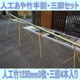 流しそうめんに最適な人工青竹人工竹あや竹半割φ80×L1230グリーン3枚+三脚4セット【送料無料/あや竹/流し素麺/スライダー/キャンプ/バーベキュー/BBQ】三脚の脚は天然竹を使用しています。